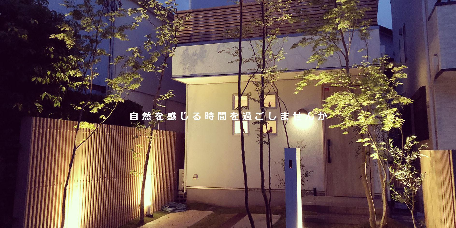 雑木の庭 東京都 世田谷区