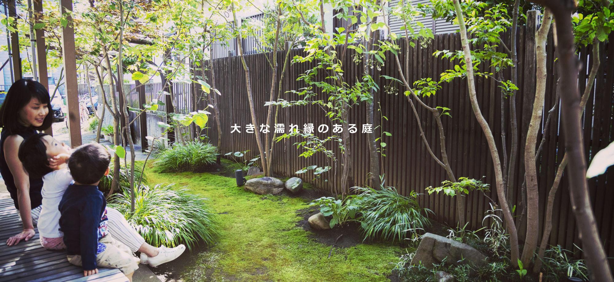 雑木の庭 埼玉県 上尾市